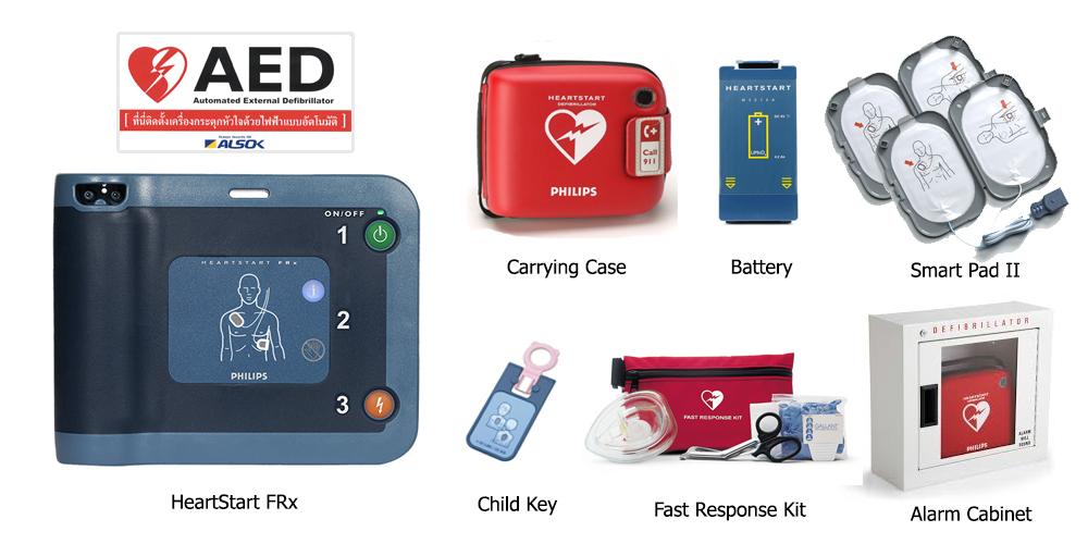 เครื่อง AED พร้อมชุดอุปกรณ์